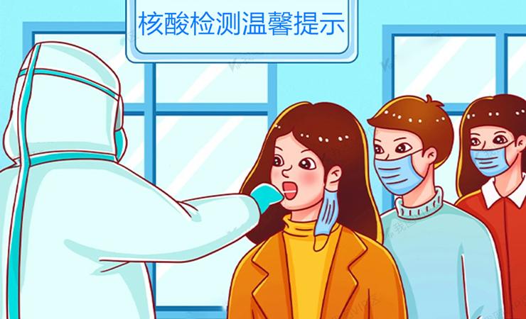 兰州市第一人民医院核酸检测温馨提示